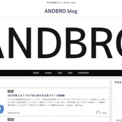 andbro blog